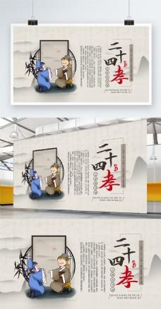 中国风二十四孝传统孝道宣传展板