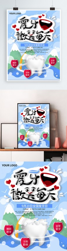 原创可爱手绘爱牙日公益海报