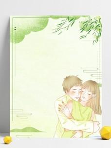 情人节浪漫小清新手绘卡通情侣背景