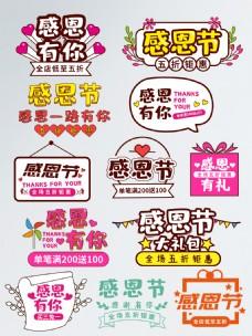 淘宝天猫感恩节促销标签字体排版