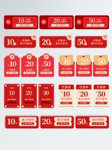 电商国庆节红色优惠券模板创意标签