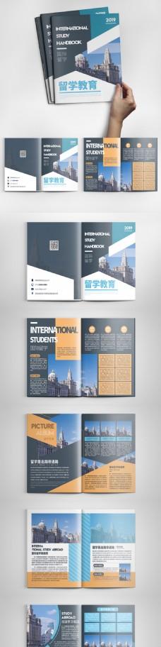 高端时尚国际留学手册