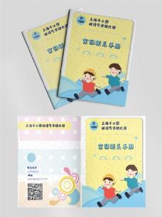 卡通幼儿园家校联系手册封面