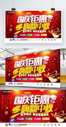 C4D中秋国庆促销展板