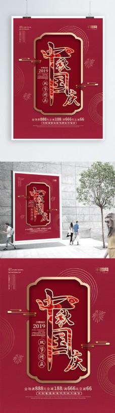 中国风中秋国庆双节同庆促销海报设计