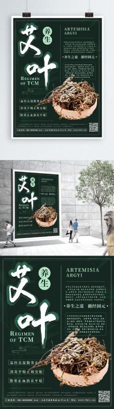 绿色艾叶养生海报