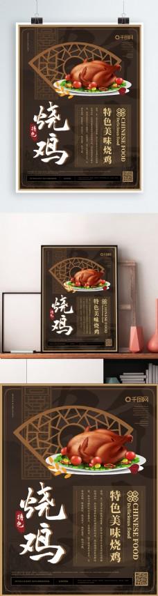 简约大气特色烧鸡美食海报
