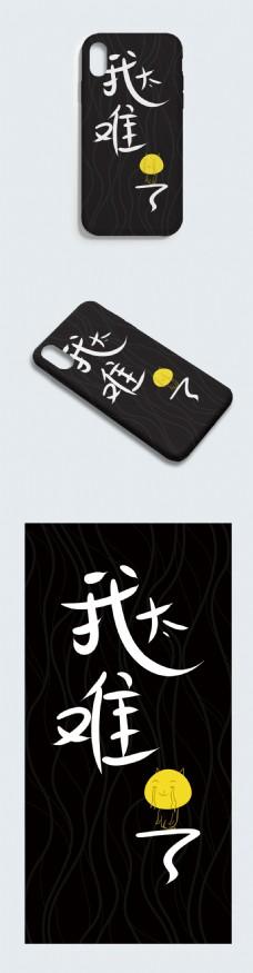 原创文字我太难了手机壳设计