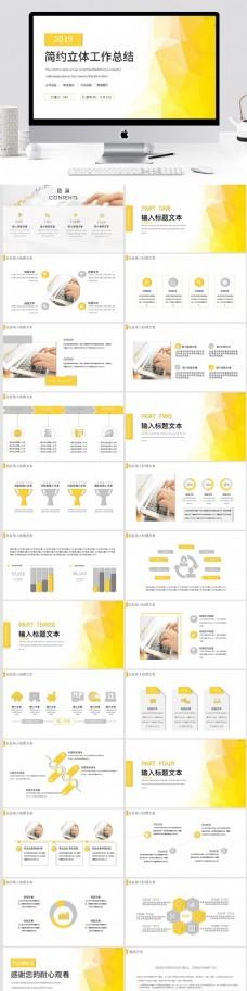 简约立体工作总结黄色ppt模板可编辑商务