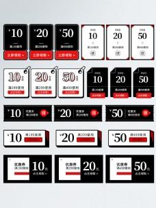 简约黑色国庆男装优惠券促销标签
