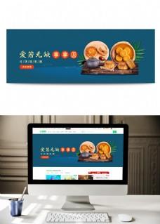 爱若无缺事事圆中秋节banner