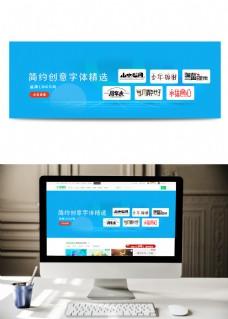 简约创意艺术字网页轮播banner