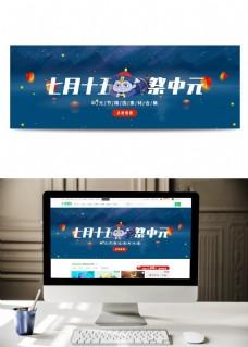 七月十五祭中元节节日轮播banner