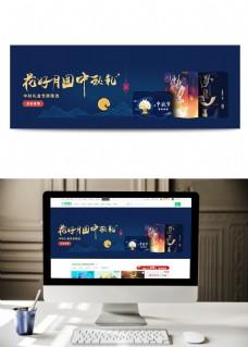 花好月圆中秋礼包装展示banner