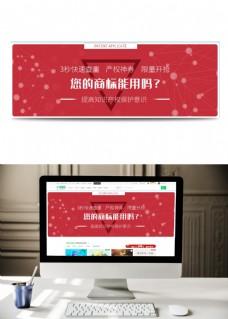 知识产权专利banner