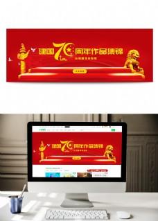 建国70周年艺术字党建风UI轮播海报