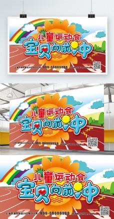 原创手绘彩虹跑道向日葵运动会展板背景板