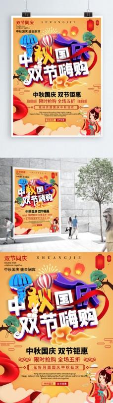C4D中秋国庆双节嗨购海报