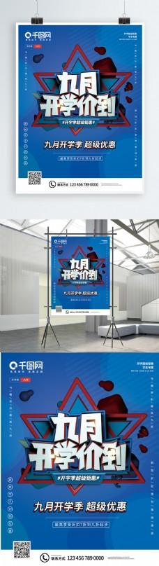 开学季九月蓝色C4D促销海报