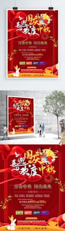 C4D喜迎国庆欢度中秋海报