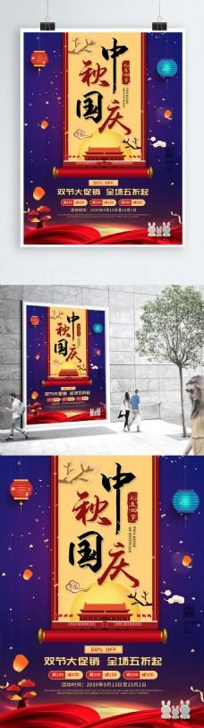中秋国庆节假日促销气氛海报