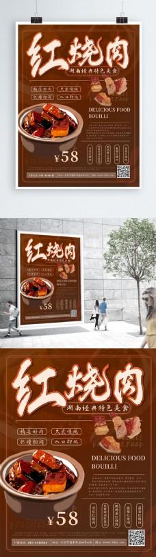 特色美食红烧肉海报