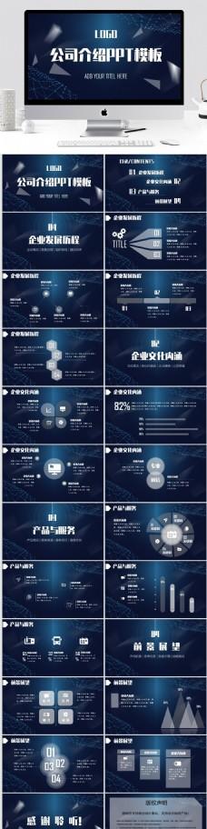 简约大气公司介绍商务PPT模板