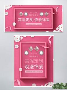 粉色国庆珠宝节金项链银饰耳钉banner