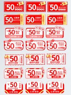 红色促销淘宝双11电商优惠券