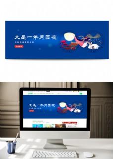 八月十五中秋节轮播banner