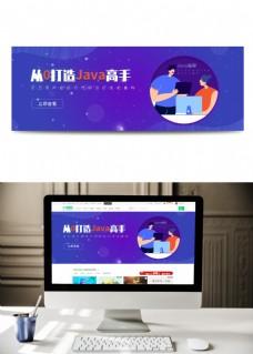 蓝色科技学习编程banner