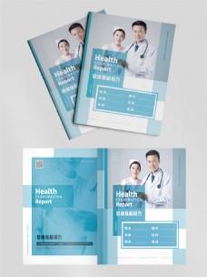 简约风健康体检手册封面