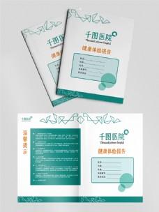 健康体检报告手册封面