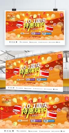 C4D国庆嗨购建国70周年促销海报展板