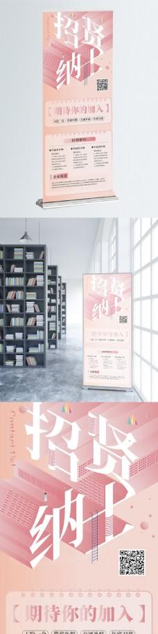 企业招聘招贤纳士宣传展架设计