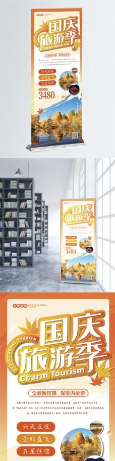 简约风国庆旅游季展架