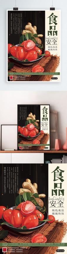 原创手绘简约食品安全海报