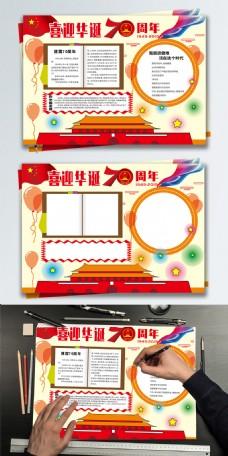 庆祝祖国70周年生日喜迎华诞节日手抄报