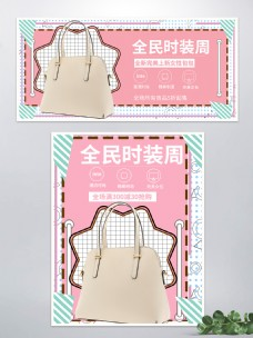 全民时装周包包banner模板
