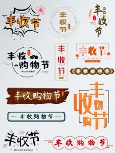 丰收节字体排版