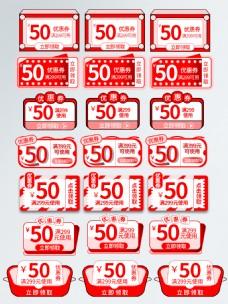 红色喜庆淘宝双十一电商优惠券