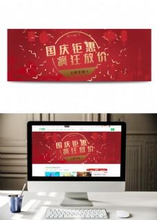 国庆节促销banner