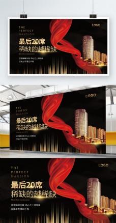 黑金大气商业地产展板背景板