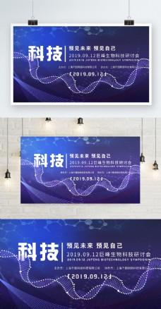 蓝色科技展板banner