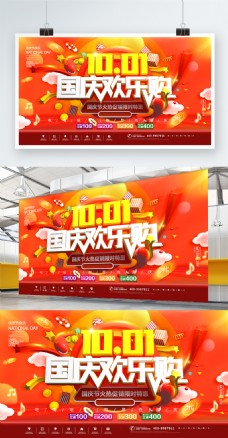 十一国庆节欢乐购红色C4D节日展板
