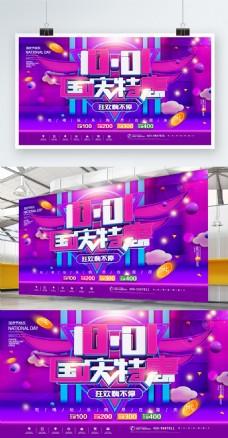 紫色C4D国庆特惠节日促销展板