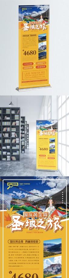 简约大气国庆西藏游展架