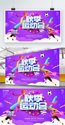 紫色大气C4D秋季运动会展板