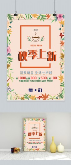 小清新秋季促销海报