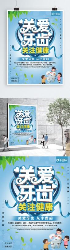 清新关爱牙齿关注健康儿童牙齿健康宣传海报